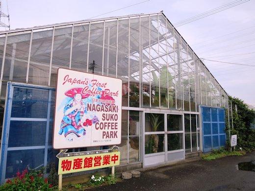 長崎スコーコーヒーパーク