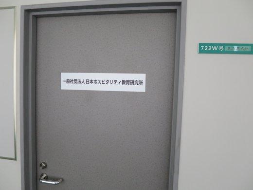 研究所事務所