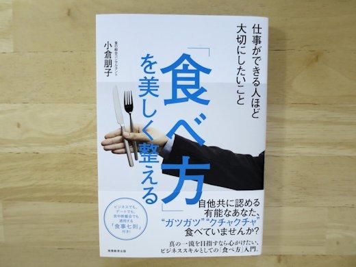 『仕事ができる人ほど大切にしたいこと「食べ方」を美しく整える』が出版