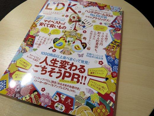 『LDK』において連載開始