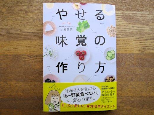 『やせる味覚の作り方』が出版