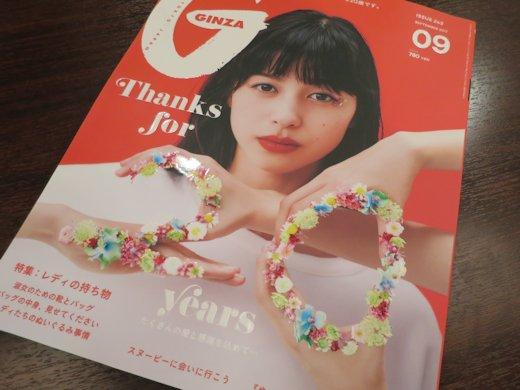 GINZA2017年9月号
