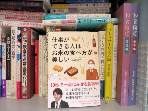 『仕事ができる人はお米の食べ方が美しい』が出版