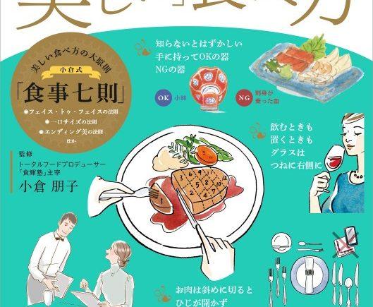 『人生が変わる「美しい」食べ方』が出版