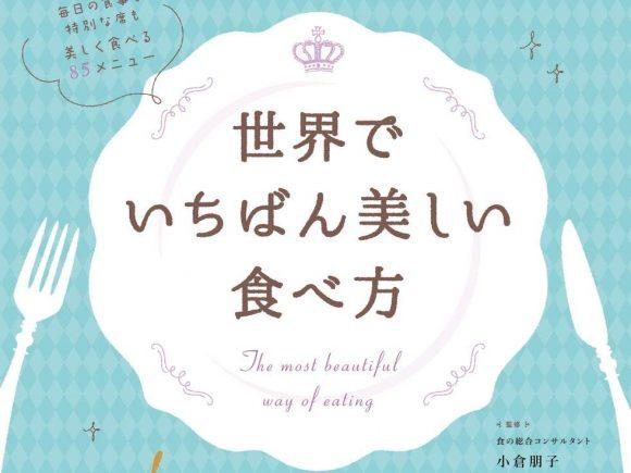 『世界でいちばん美しい食べ方』が出版
