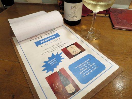 学生が選択したおすすめワインを学生が作成したPOP広告において販売した結果