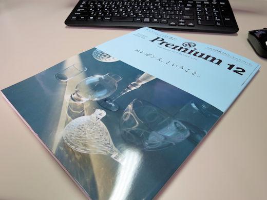 マガジンハウス『アンド プレミアム』において「食べ方」に関する本をセレクト