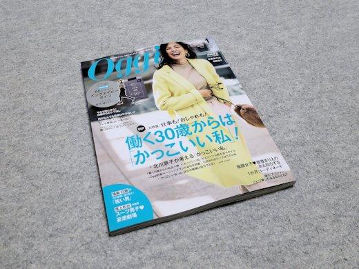 小学館『Oggi』(2019年1月号)において記事を監修