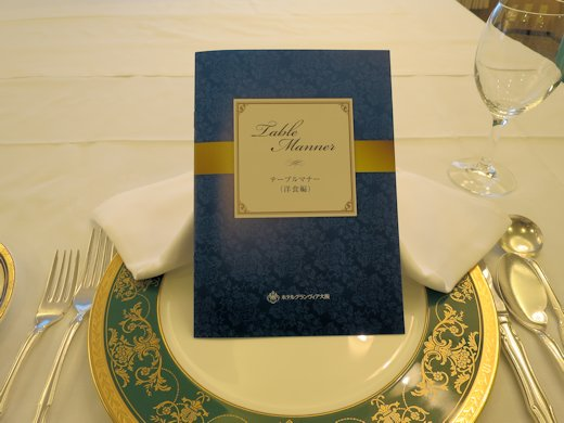 ホテルグランヴィア大阪においてテーブルマナー研修を実施
