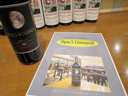 学生が作成したおすすめワインのPOP(購買時点)広告を採用